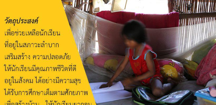 สพป.กาญจนบุรี เขต 2 ประชุมคณะกรรมการขับเคลื่อนการดำเนินงาน ตามโครงการสร้างบ้าน เติมบุญ กองทุนวันละบาท