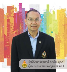ผู้บริหาร สพป.กาญจนบุรี เขต
