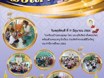 โรงเรียนบ้านสระลุมพุก จัดกิจกรรมไหว้ครู ประจำปีการศึกษา 2564