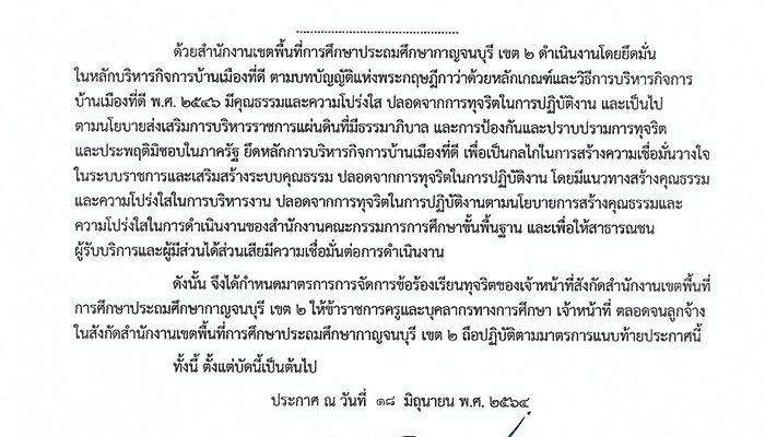 ประกาศมาตรการการจัดการข้อร้องเรียนทุจริตของเจ้าหน้าที่สังกัด สำนักงานเขตพื้นที่การศึกษาประถมศึกษา กาญจนบุรี เขต 2