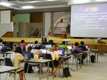 โรงเรียนวัดพังตรุ เข้าร่วมการประชุมเชิงปฏิบัติการพัฒนาบุคลากรสารสนเทศสำหรับการบริหาร ประสานเชื่อมโยงประยุกต์ใช้สารสนเทศ ณ สพป.กาญจนบุรี เขต 2
