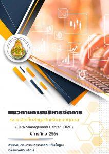สพฐ. เปิดระบบ การจัดเก็บข้อมูลนักเรียนรายบุคคล ภาคเรียนที่ 1 ปีการศึกษา 2564 (DMC64)