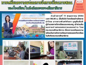 โรงเรียนบ้านโคราช เตรียมความพร้อมในการจัดการเรียนการสอนของโรงเรียนในสังกัดกระทรวงศึกษาธิการ