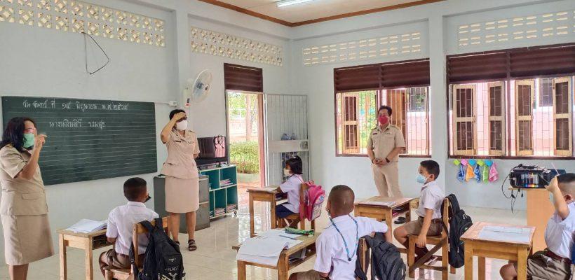 โรงเรียนบ้านหนองโพธิ์ การนิเทศ ติดตาม การจัดการเรียนการสอนในช่วงสถานการณ์การเเพร่ระบาดเชื้อไวรัสโคโรนา 2019 (COVID-19)