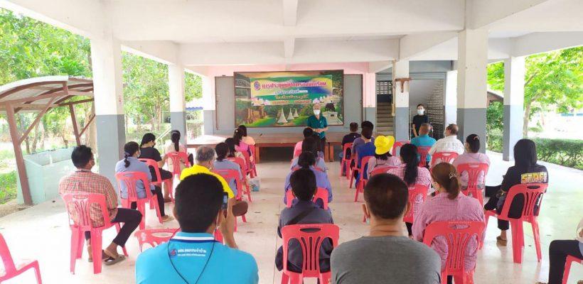 โรงเรียนบ้านตลุงใต้ร่วมกับคณะกรรมการสถานศึกษา ผู้นำชุมชน อสม. ร่วมประชุมเพื่อปรึกษาและวางแนวทางมาตรการ การป้องกันการแพร่ระบาดของโรคติดเชื้อไวรัสโคโรนา 2019 (COVID-19)ในชุมชนและสถานศึกษา