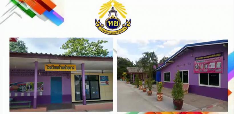 VTR นำเสนอผลการดำเนินงานของโรงเรียน บ้านห้วยยาง อ.ห้วยกระเจา
