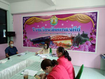 โรงเรียนวัดดอนเจดีย์ การประชุมผู้อำนวยการ คณะครูครูและบุคลากรทางการศึกษา ครั้งที่ 10/2564