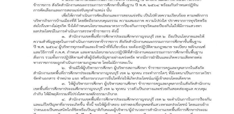 ประกาศ สพป.กาญจนบุรี เขต 2 เรื่อง มาตรการป้องกันการทุจริตในการสรรหาข้าราชการ สังกัดสำนักงานคณะกรรมการการศึกษาขั้นพื้นฐาน ปี พ.ศ. 2564