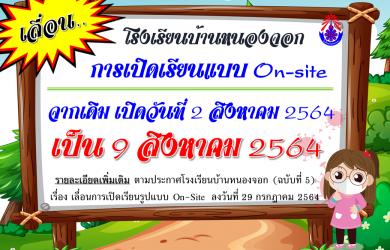 โรงเรียนบ้านหนองจอก ประกาศเลื่อนการเปิดเรียนแบบ On-Site จากเดิมวันที่ 2 สิงหาคม 2564 เลื่อนเป็นวันที่ 9 สิงหาคม 2564