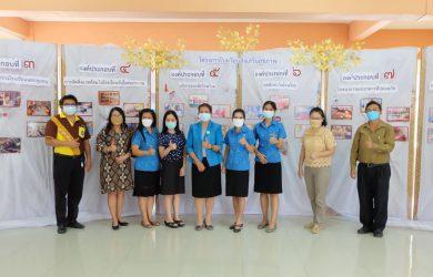 การประเมินโครงการโรงเรียนส่งเสริมสุขภาพ  โรงเรียนบ้านท่ามะกา ปี 2564