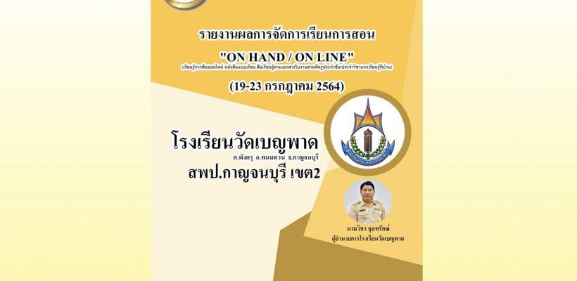 โรงเรียนวัดเบญพาด รายการผลการจัดการเรียนการสอน 19-23 กรกฎาคม 2564