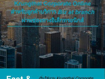 การโอนเงินโครงการเงินกู้เพื่อแก้ไขปัญหาเศรษฐกิจและสังคมจากการระบาดของโรคติดเชื้อไวรัสโคโรนา 2019 และ คู่มือการสมัคร Krungthai corporate online