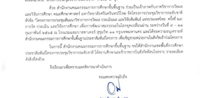 """โครงการประชุมวิชาการระดับชาติ หัวข้อ """"โครงการการประชุมสัมนาวิชาการ การวัดผลประเมินผล และวิจัยสัมพันธ์ แห่งประเทศไทย ครั้งที่ 29"""