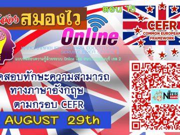 โรงเรียนบ้านซ่อง  ทำแบบทดสอบออนไลน์ ของสำนักงานเขตพื้นที่การศึกษาประถมศึกษากาญจนบุรี เขต 2 แบบทดสอบทักษะความสามารถภาษาอังกฤษตามกรอบ CEFR ในวันที่ 29 สิงหาคม 2564