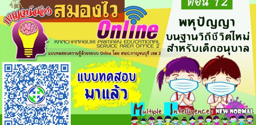 โรงเรียนบ้านซ่อง ทำแบบทดสอบออนไลน์ของสำนักงานเขตพื้นที่การศึกษาประถมศึกษากาญจนบุรี เขต 2 เรื่องพหุปัญญาบนฐานวิถีชีวิตใหม่สำหรับเด็กอนุบาล  ในวันที่ 8 สิงหาคม 2564
