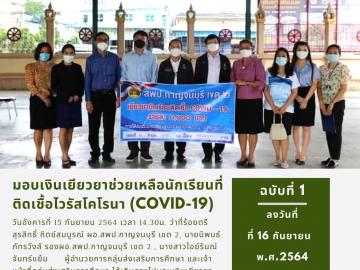 โรงเรียนวัดทุ่งมะกรูดรับมอบเงินเยียวยาช่วยเหลือนักเรียนที่ติดเชื้อไวรัสโคโรนา (COVID-19) ครั้งที่ 2