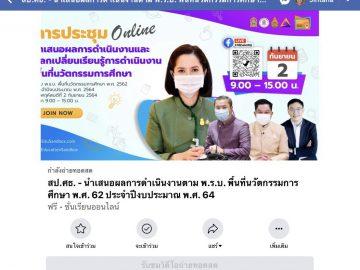โรงเรียนบ้านซ่อง เข้าร่วมการประชุม Online นำเสนอผลการดำเนินงาน ตาม พ.ร.บ.พื้นที่นวัตกรรมการศึกษา พ.ศ.2562 ประจำปีงบประมาณ พ.ศ.2564 ในวันที่ 2 กันยายน 2564