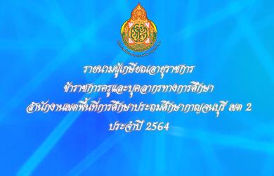 VTR งานเกษียณอายุราชการ ประจำปี 2564 สพป.กาญจนบุรี เขต 2 📽